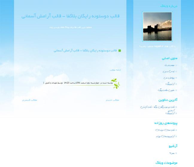 تصویر پیش نمایش قالب دوستونه رایگان بلاگفا - قالب آرامش آسمانی برای بلاگفا