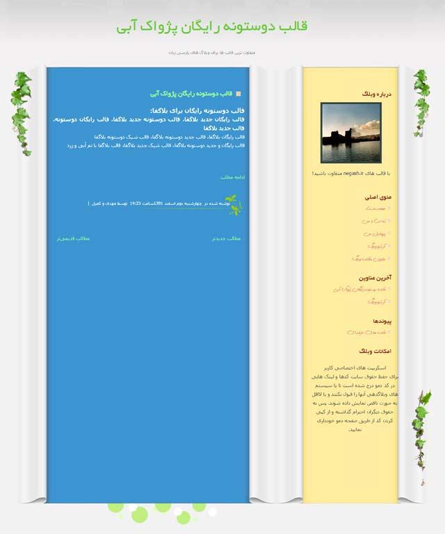 تصویر پیش نمایش قالب دوستونه رایگان پژواک آبی برای بلاگفا