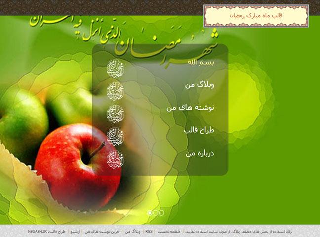 تصویر پیش نمایش قالب ماه مبارک 1 برای رزبلاگ