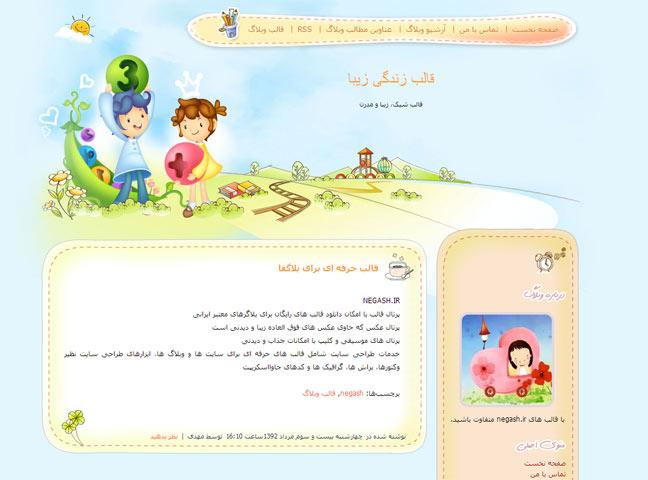 تصویر پیش نمایش قالب رایگان بلاگفا - قالب کودک 1 برای بلاگفا