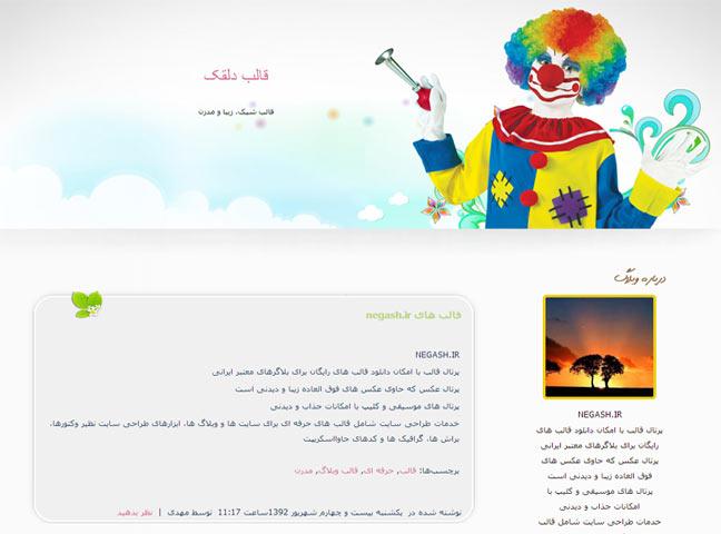 تصویر پیش نمایش قالب دلقک برای پارسی بلاگ