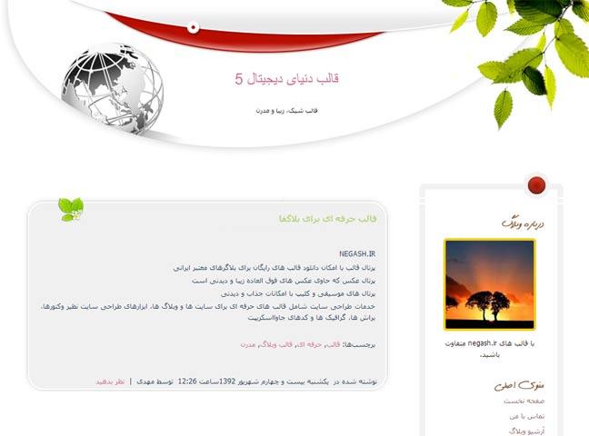 تصویر پیش نمایش قالب رایگان بلاگفا - قالب دنیای دیجیتال 2 برای بلاگفا