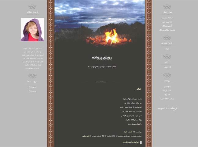 تصویر پیش نمایش قالب گرمای آتش برای بلاگفا