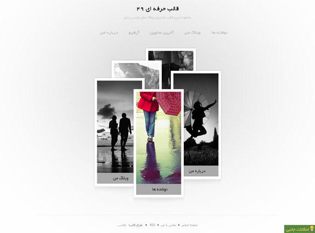 تصویر پیش نمایش قالب حرفه ای 50 برای رزبلاگ