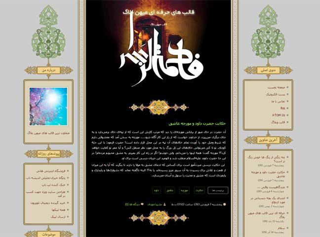 تصویر پیش نمایش قالب حرفه ای تسنیم 2 برای میهن بلاگ