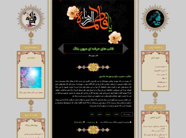تصویر پیش نمایش قالب حرفه ای تسنیم 3 برای میهن بلاگ