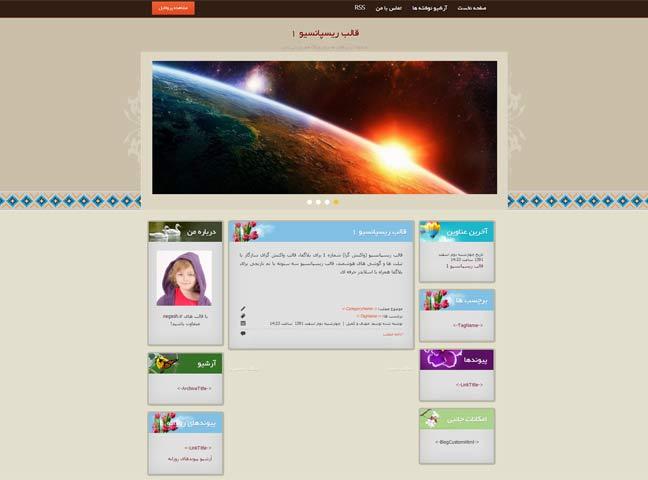 تصویر پیش نمایش قالب ریسپانسیو 2 برای میهن بلاگ