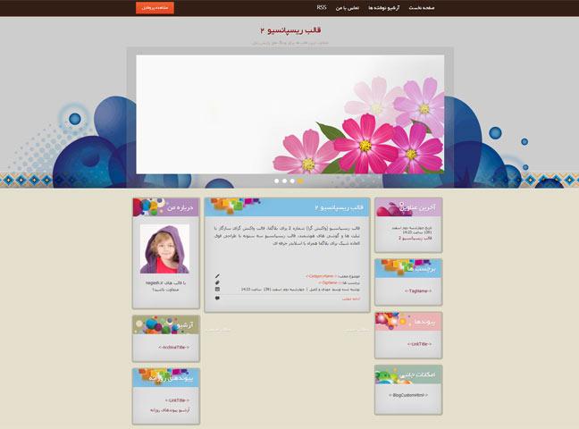 تصویر پیش نمایش قالب ریسپانسیو 3 برای بلاگفا