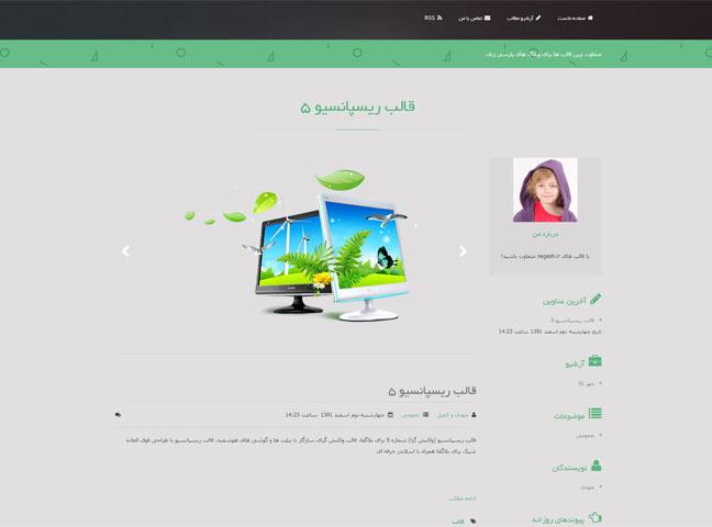 تصویر پیش نمایش قالب ریسپانسیو 6 برای بلاگفا