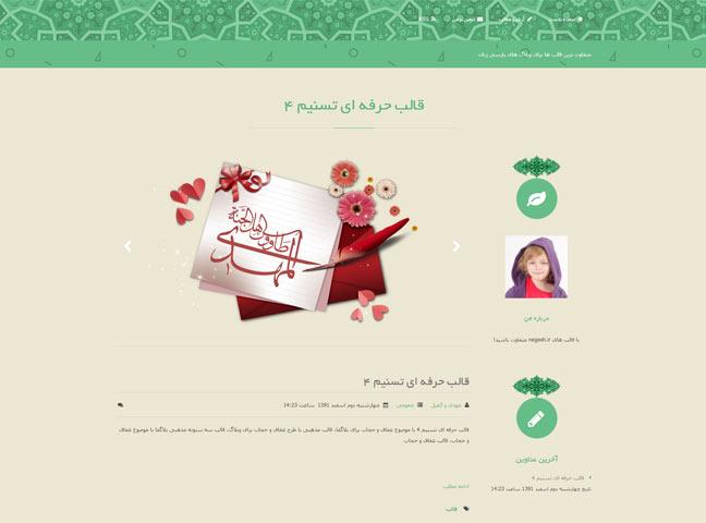 تصویر پیش نمایش قالب حرفه ای تسنیم 5 برای بلاگ اسکای