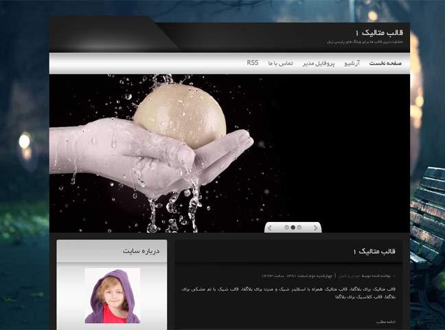 تصویر پیش نمایش قالب متالیک 1 برای بلاگفا