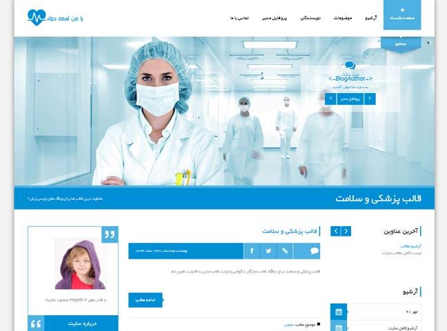 تصویر پیش نمایش قالب پزشکی و سلامت برای بلاگفا