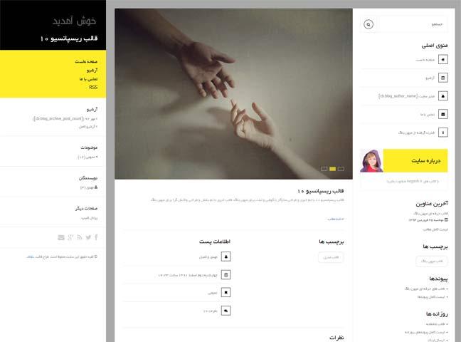 تصویر پیش نمایش قالب ریسپانسیو 11 برای بلاگفا