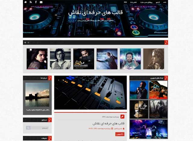 تصویر پیش نمایش قالب حرفه ای آهنگ و موزیک 1 برای رزبلاگ