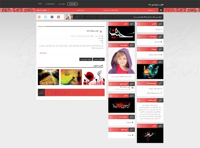 تصویر پیش نمایش قالب حرفه ای 99 برای میهن بلاگ