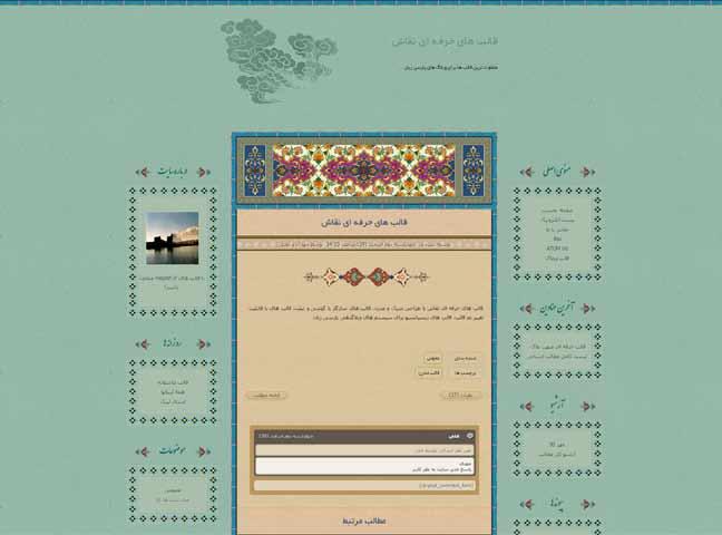 تصویر پیش نمایش قالب حرفه ای 115 برای میهن بلاگ