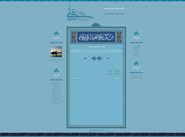 تصویر پیش نمایش قالب حرفه ای تسنیم 9 برای بلاگفا