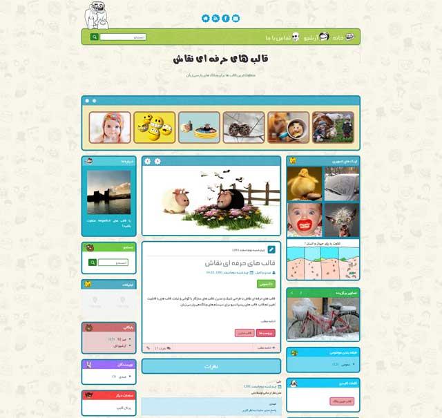 تصویر پیش نمایش قالب حرفه ای 122 - قالب طنز و سرگرمی برای میهن بلاگ