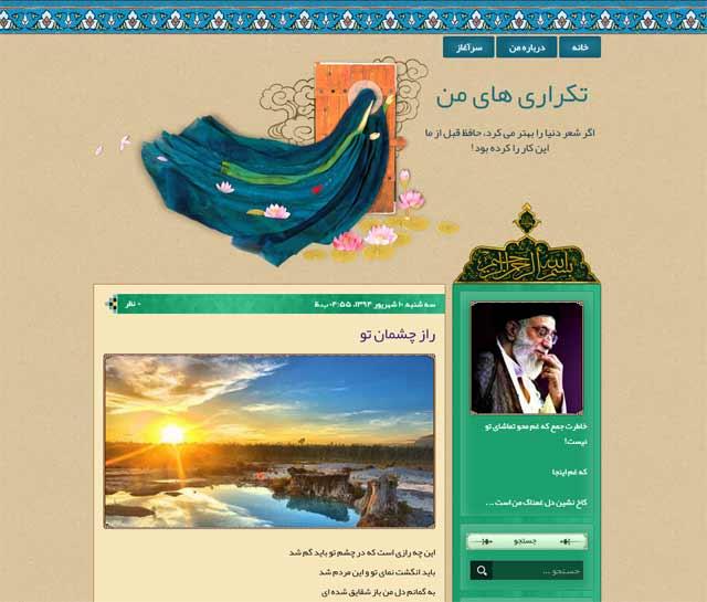 تصویر پیش نمایش قالب حرفه ای 131 - قالب وبلاگ عفاف و حجاب برای بلاگ بیان