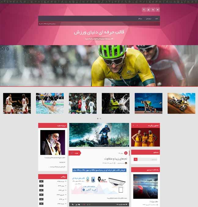 تصویر پیش نمایش قالب حرفه ای دنیای ورزش برای بلاگ بیان
