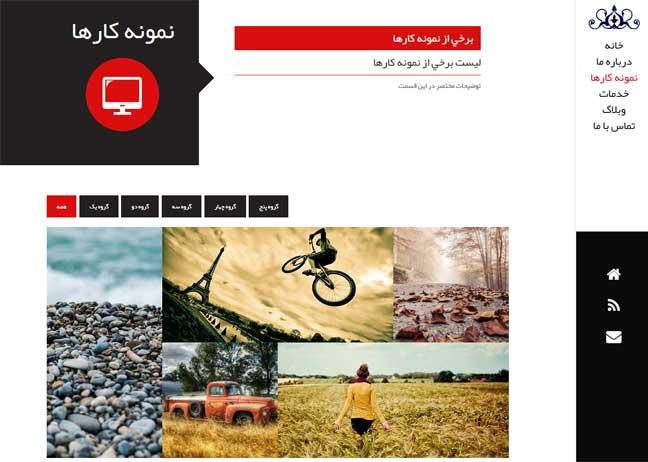 تصویر پیش نمایش قالب شرکتی شماره 1 برای بلاگ بیان