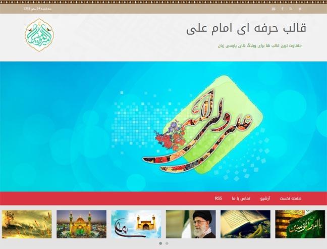 تصویر پیش نمایش قالب حرفه ای امام علی برای بلاگ بیان