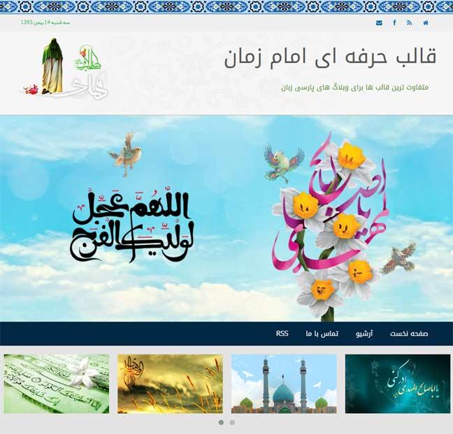 تصویر پیش نمایش قالب حرفه ای امام زمان برای میهن بلاگ