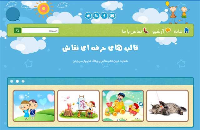 تصویر پیش نمایش قالب حرفه ای کودکانه 1 برای بلاگفا