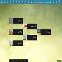 قالب حرفه ای 123 -  قالب جدید مذهبی