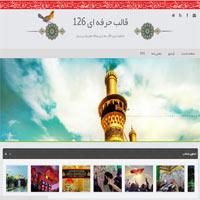 قالب مذهبی بلاگفا با طراحی واکنش گرا و سه ستونه
