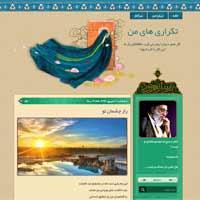 قالب حرفه ای 131 - قالب وبلاگ عفاف و حجاب
