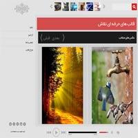 قالب وبلاگ تمام صفحه با موزیک پلیر حرفه ای
