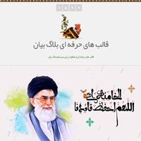 قالب وبلاگ مذهبی جدید با عکس رهبری و طرح صلوات