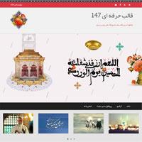 قالب وبلاگ سه ستونه امام حسین و شهدای مدافع حرم با لیست پخش مداحی آنلاین