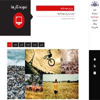 سفارش طراحی قالب وبلاگ شرکتی بلاگفا با بهترین کیفیت و قیمت