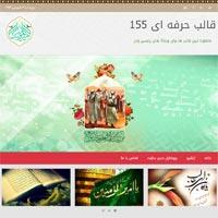 کد قالب وبلاگ امام علی با طراحی واکنشگرا، حرفه ای، سه ستونه و اسلایدر