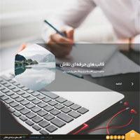 قالب وبلاگ واکنشگرا با گالری عکس پیشرفته و طراحی حرفه ای